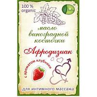 Масло -  с ароматом клубники для интимного массажа. 100 мг, фото 1