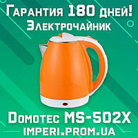 Электрочайник Domotec MS-5023 1.8л, чайник домотек'