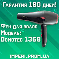 Профессиональный фен для волос DOMOTEC MS-0390 1600Вт, фен домотек 0390'