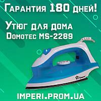Утюг для дома Domotec MS-2289 1200W утюг домотек'