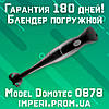 Блендер ручной погружной Domotec домотек 300W MS-0878' - Фото