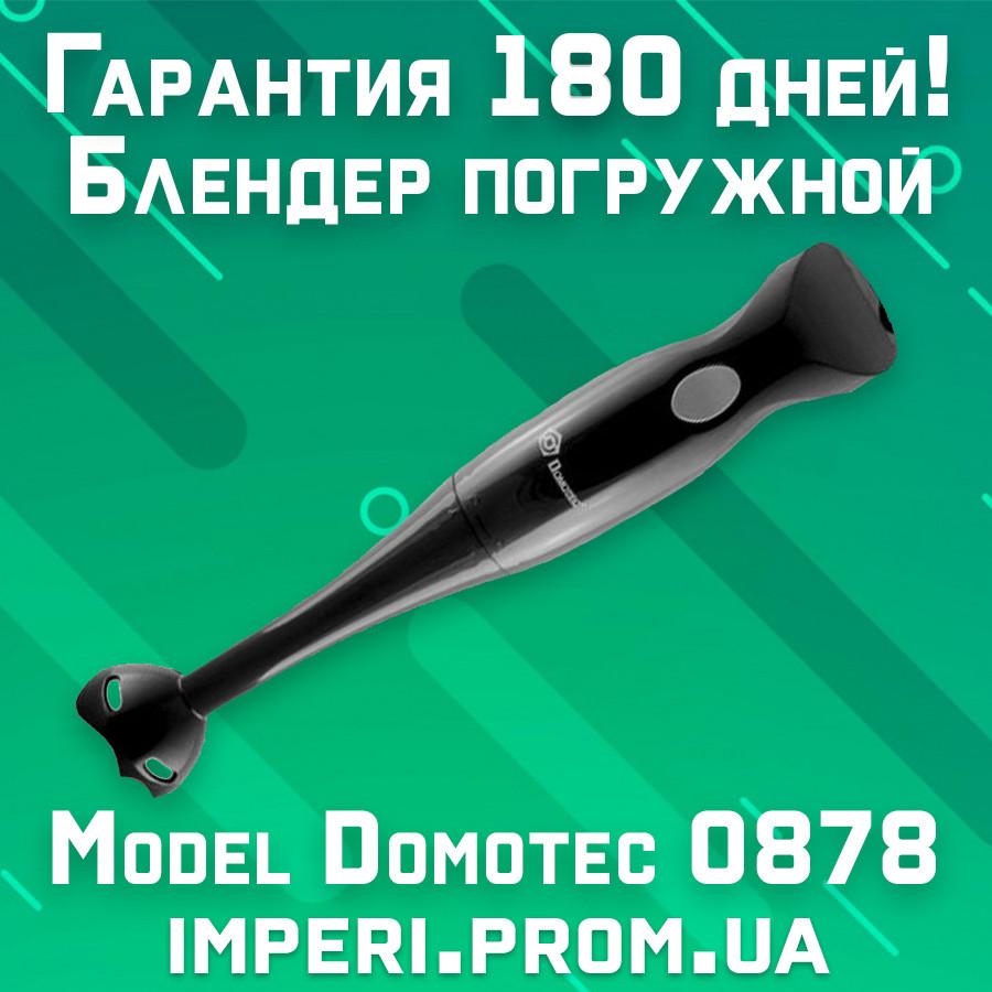 Блендер ручной погружной Domotec домотек 300W MS-0878'