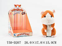 Интерактивная игрушка Хомячок-повторюшка