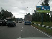 Наружная реклама Киевская область