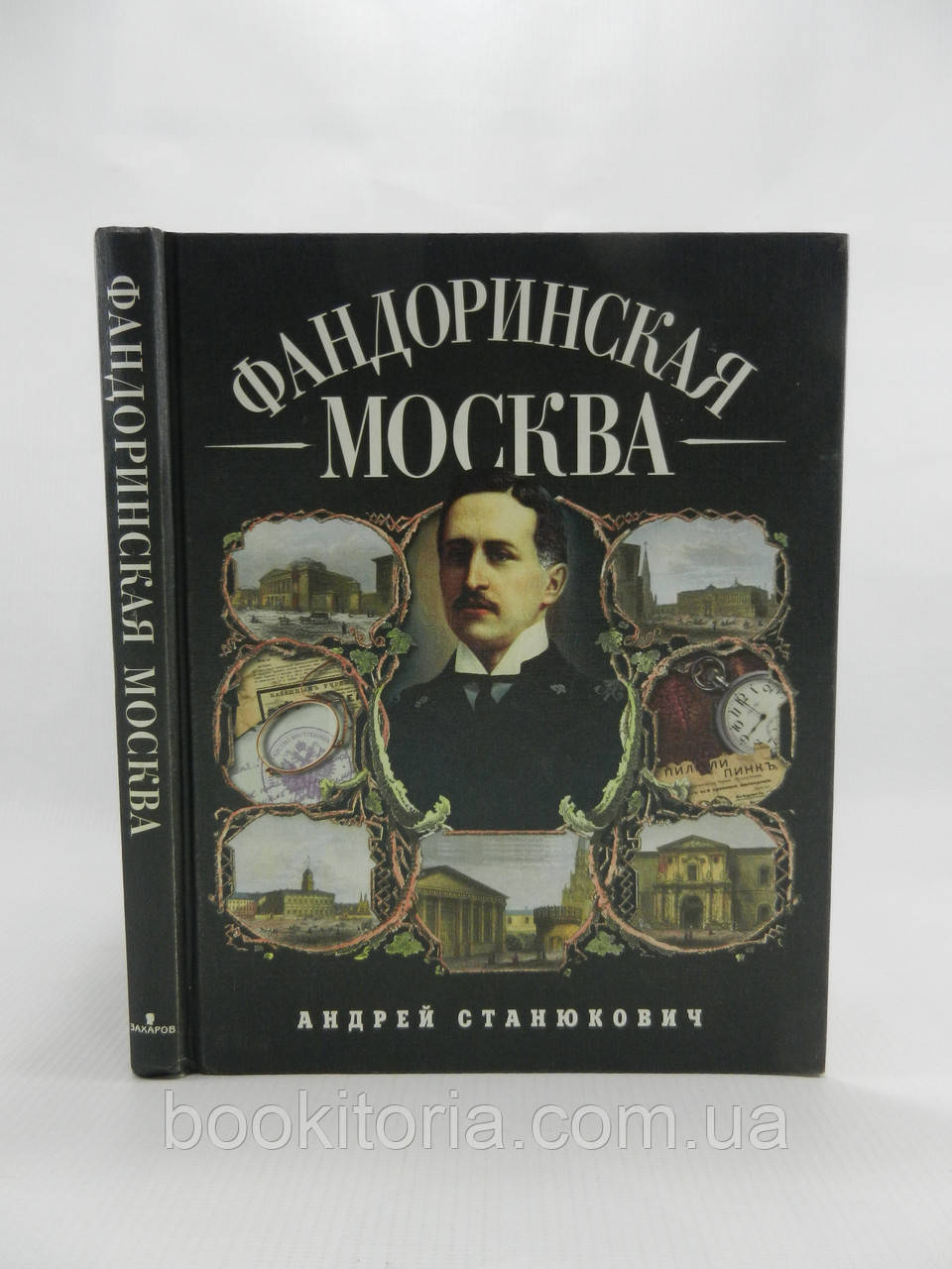 Станюкович А. Фандоринская Москва (б/у).