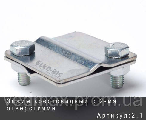 Зажим крестовой с 2-мя отверстиями - Магазин Отопительной Техники Buderus в Киеве