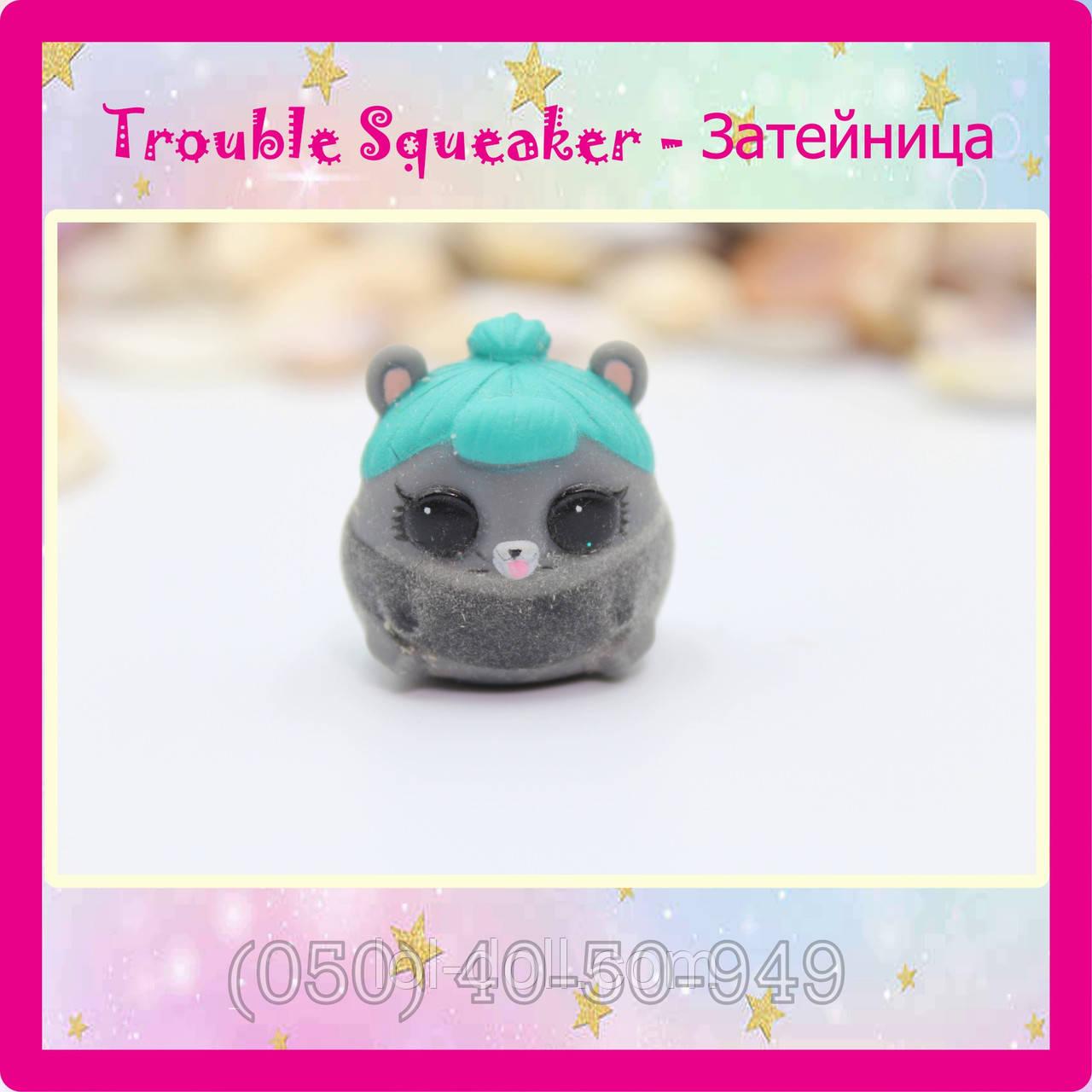 Кукла LOL Surprise Питомец Trouble Squeaker - Затейница Лол Сюрприз Без Шара Оригинал