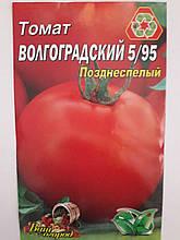 Томат Волгоградский позднеспелый 5/95 3 гр.(минимальный заказ 10 пачек)