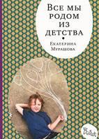 Мурашова Е.Все мы родом из детства Самокат 978-5-91759-796-6