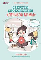 """Анна Быкова Секреты спокойствия """"ленивой мамы"""" Эксмо 978-5-699-99174-7"""