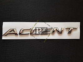 Надпись Accent (l=19,5 см, h=2 см)