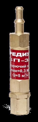 Затвор предохранительный газовый REDIUS ЗП-3Г-113