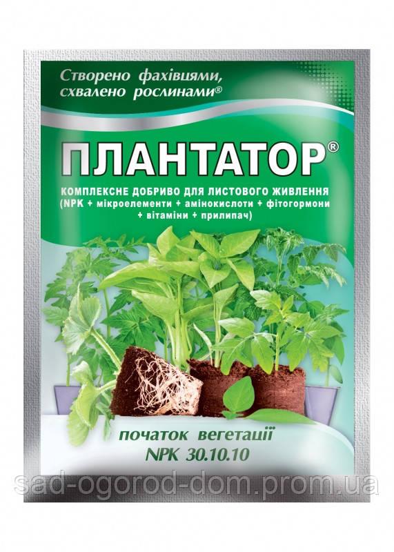 Плантатор начало вегетации 30.10.10