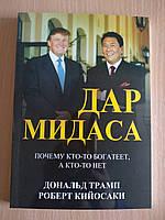 Трамп, Кийосаки - Дар Мидаса