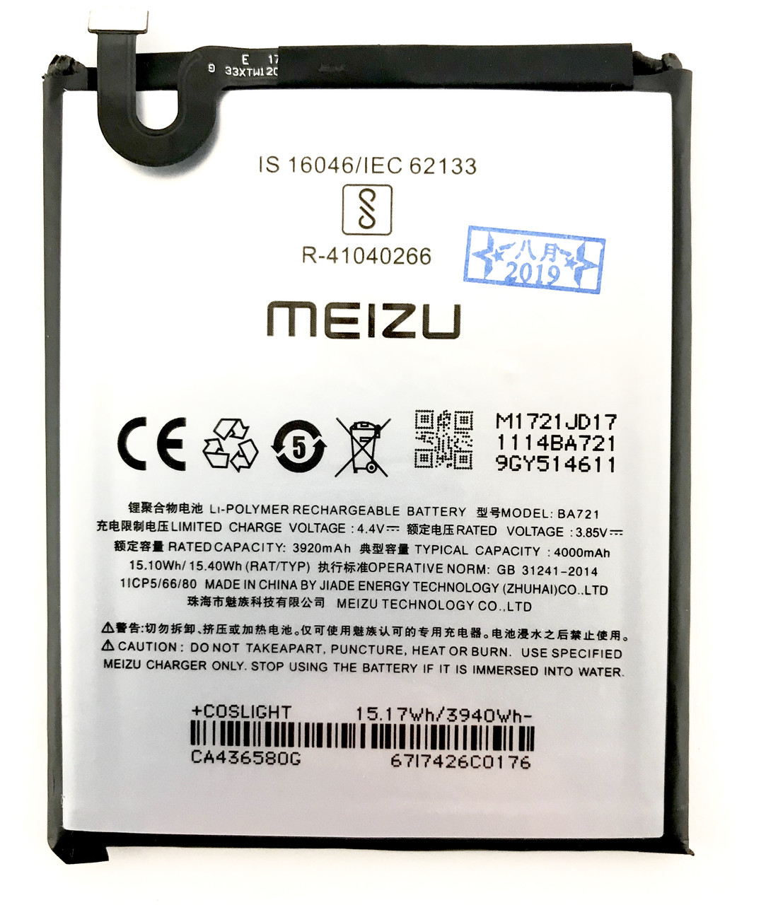 Meizu M6 Note BA721 Аккумулятор Батарея