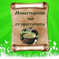 Монастырский чай от Простатита (Сбор)