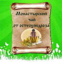 Монастырский чай от Остеохондроза (Сбор)