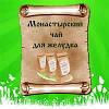 Монастырский чай Желудочный- Сбор Желудочный