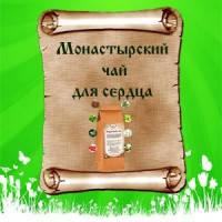 Монастырски чай для СЕРДЦА