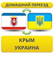 Домашний Переезд из Крыма в/на Украину!