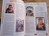 Православные праздники с иллюстрациями репродукций икон, фото 8
