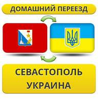 Домашний Переезд из Севастополя в/на Украину!