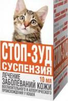 Стоп-зуд суспензия для кошек (Stop-zud suspension), 10мл