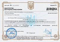 Справка об отсутствии судимости в Днепропетровске