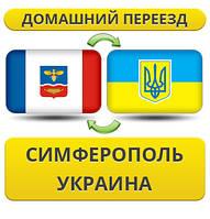 Домашний Переезд из Симферополя в/на Украину!