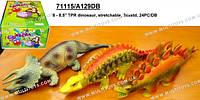 Динозавр тянучка A129DB