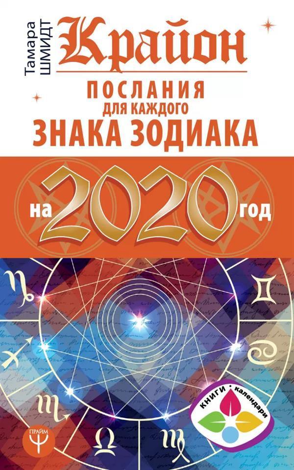 Крайон. Послания для каждого Знака Зодиака на 2020 год. Шмидт Т.