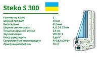 Профильная система Steko S 300 Эконом, фото 1