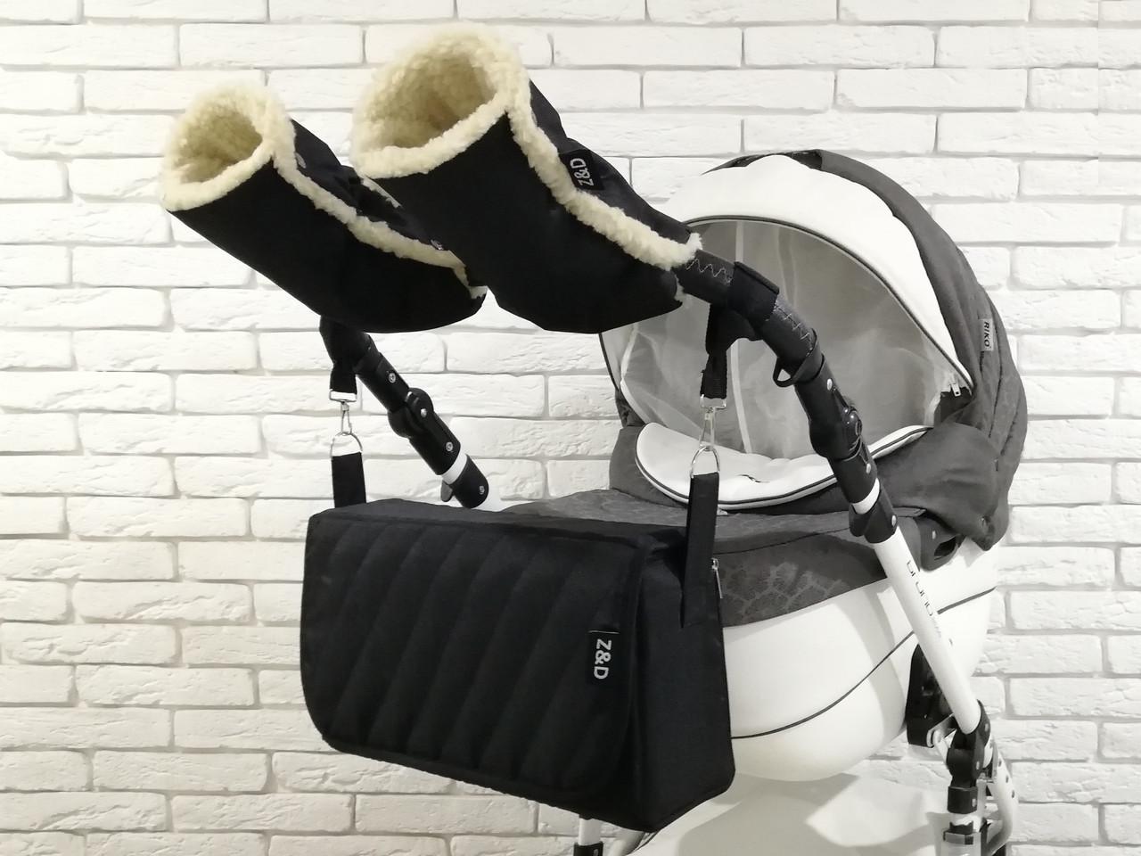 Комплект сумка-пеленатор и рукавички на коляску Z&D Черный