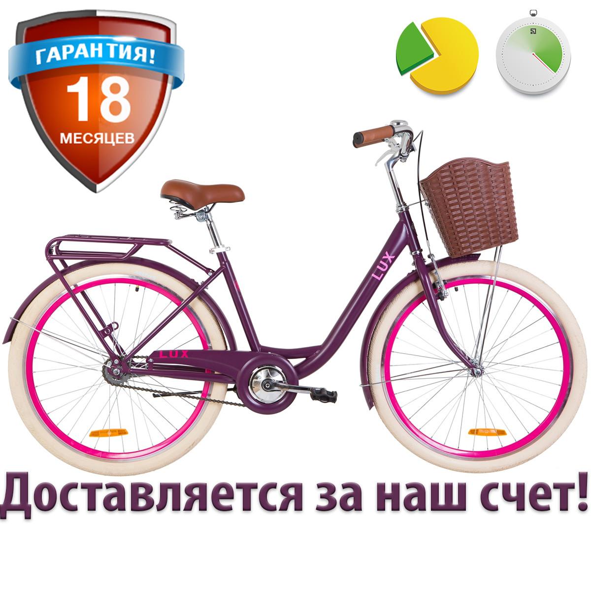 """Дорожный женский велосипед с багажником и корзиной 26"""" Dorozhnik LUX 2019 (сливовый)"""