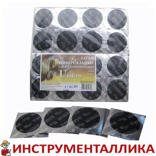 Универсальный пластырь U mic 32 мм Россвик Rossvik