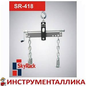 Траверса для вывешивания двигателя для крана 680кг SR-418 SkyRack