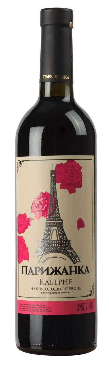 "Вино ординарне столове напівсолодке червоне ""Парижанка"" Каберне"