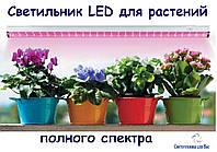Фитосветильник полного спектра линейный для выращивания цветов и других растений 220V led 16w 120см, фото 1