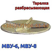 Тарелка разбрасывающая МВУ-5, МВУ-6, МВУ-8