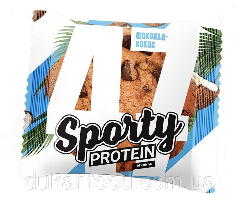 Печенье протеиновое Sporty Protein ШОКОЛАД-КОКОС, 65 г