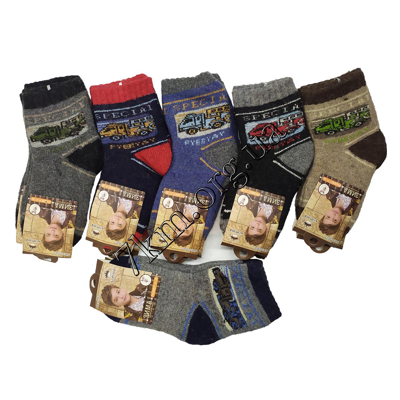 Носки детские махровые +ангора для мальчиков Корона 21-26 р.р. Оптом 3531-2