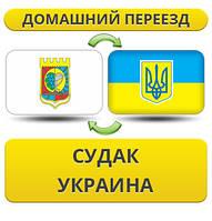 Домашний Переезд из Судака в/на Украину!