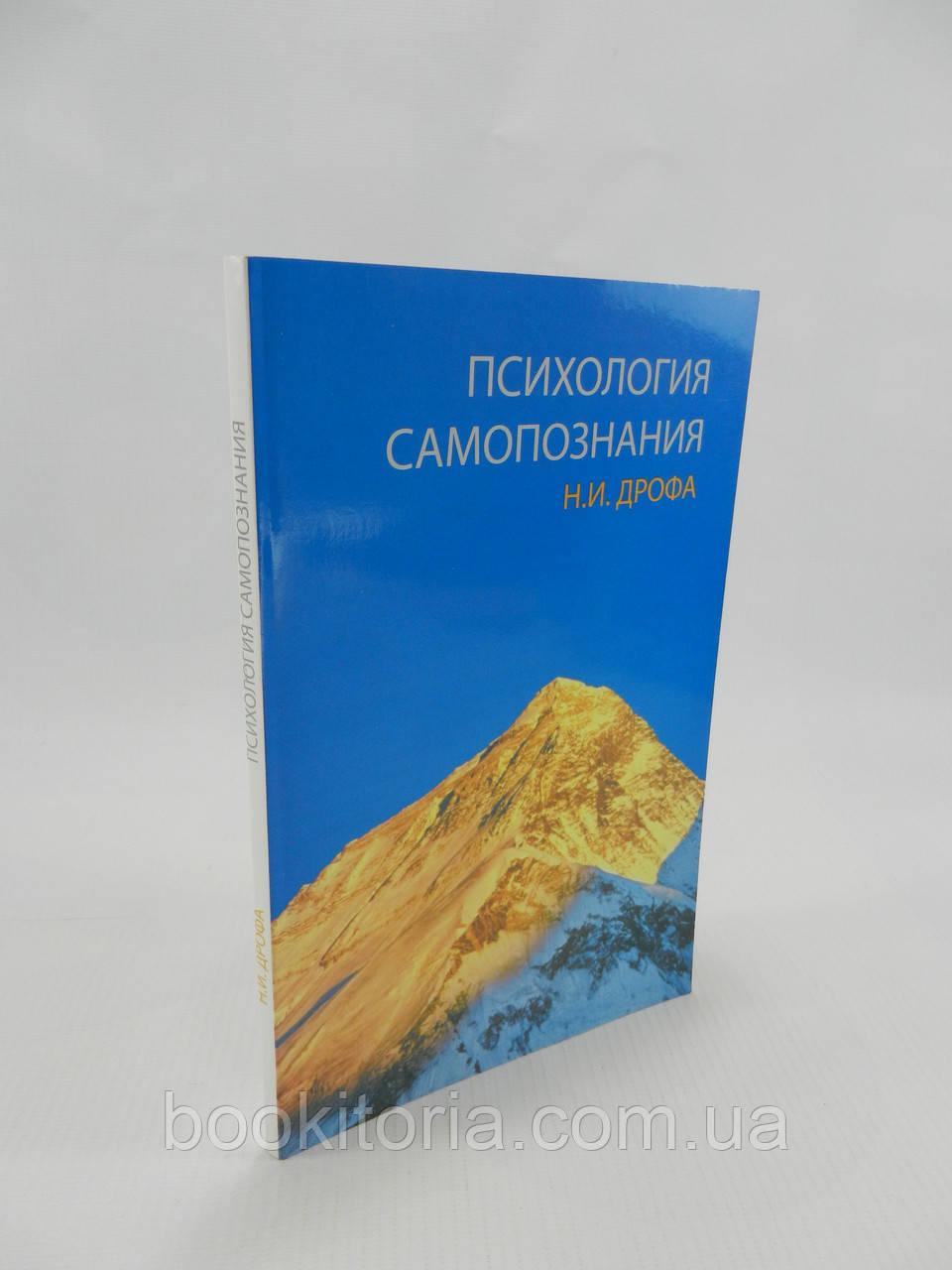 Дрофа Н. Психология самопознания (б/у).