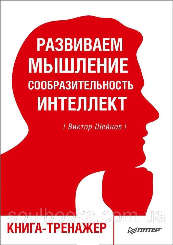 Развиваем мышление, сообразительность, интеллект. Книга-тренажер. Шейнов Виктор