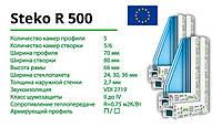 Профильная система Steko R 500 Премиум, фото 1