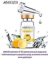 Сыворотки ухода за лицом AMEIZII с витамином C