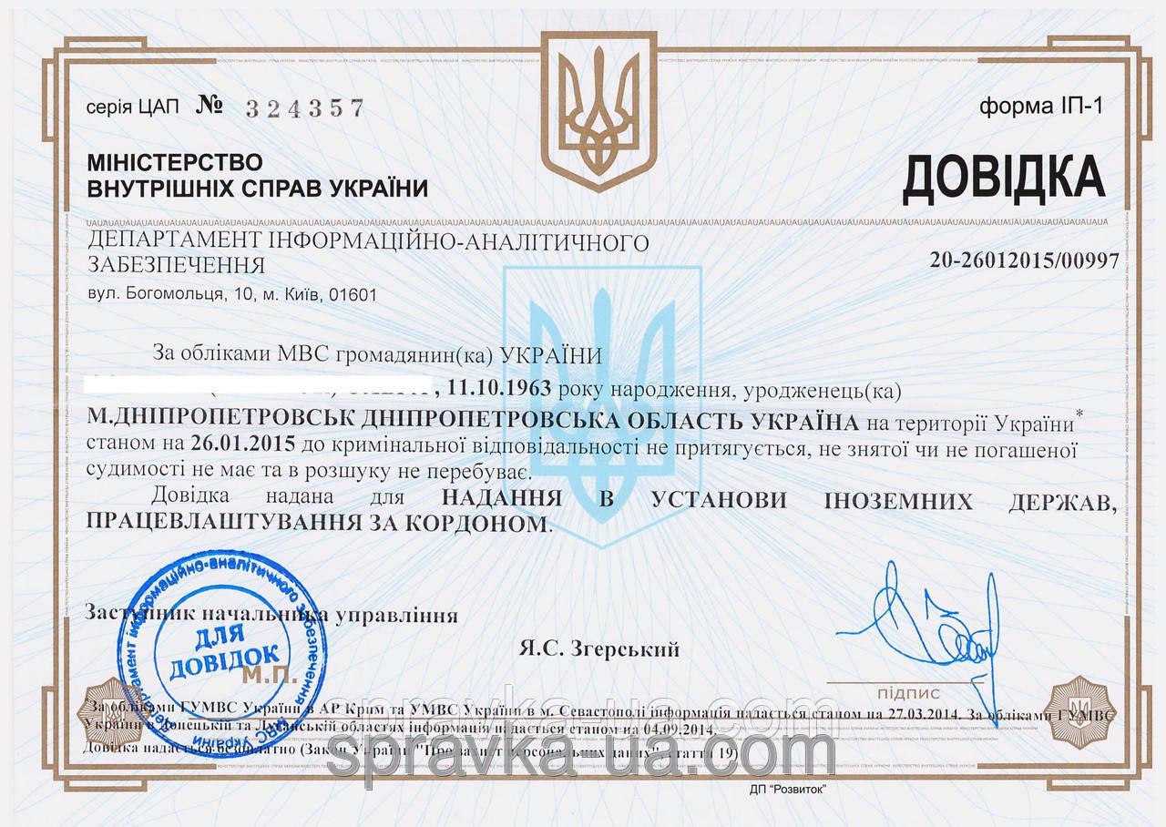 Справка об отсутствии судимости в Бердичеве