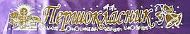 """""""Першокласник"""" - стрічка для першокласників (укр.мова) Атлас Фіолетовий темний, глітер Золотистий, обводка Біла - Урочисті стрічки"""