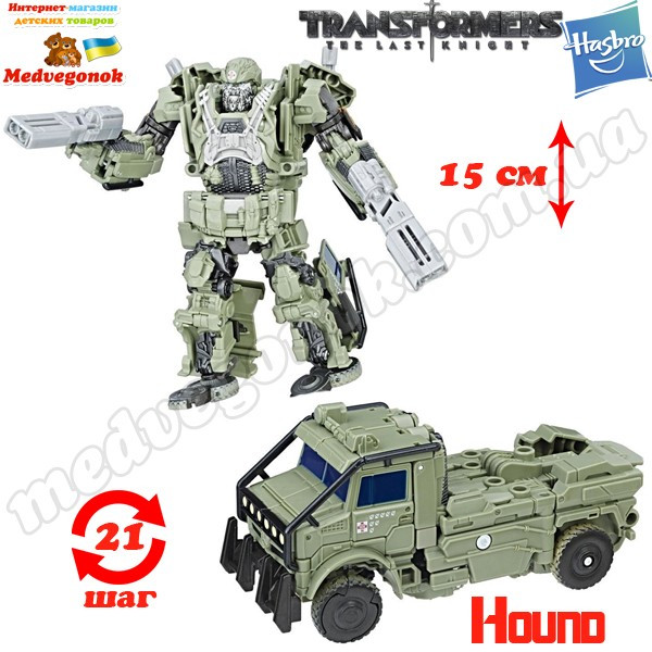 Хаунд Робот Трансформер 5: Последний Рыцарь, Hasbro   Вояджер, Hound