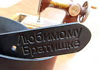 Кожаный ремень Любимому Братишке, фото 1